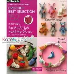หนังสืองานถัก Crochet Best Selection 152 **พิมพ์ที่ญี่ปุ่น (มี 1 เล่ม)