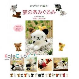 หนังสืองานถักตุ๊กตารูปแมว by Eriko Teranishi **พิมพ์ที่ญี่ปุ่น (สินค้าหมด-รับสั่งจอง)