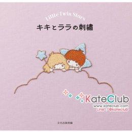 หนังสือสอนปักผ้า Little Twin Star **พิมพ์ที่ญี่ปุ่น (มี 1 เล่ม)