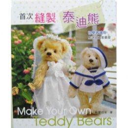 หนังสือสอนทำตุ๊กตาหมี Make Your Own Teddy Bear  **พิมพ์ที่ไต้หวัน (มี 1 เล่ม)