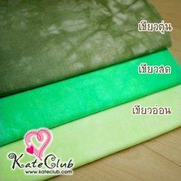 (เหลือเขียวอ่อน 3/4 ม.) ผ้า Cotton ของ คุณ Kathy Mom สีพื้น (1/4 เมตร) *คลิกเลือกสีด้านใน