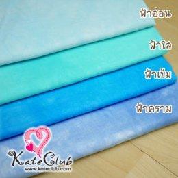 (เหลือฟ้าอ่อน 1/2 ม. ค่ะ) ผ้า Cotton ของ คุณ Kathy Mom สีพื้น (1/4 เมตร) *คลิกเลือกสีด้านใน