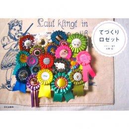 หนังสือสอนทำโบว์รางวัลแบบต่างๆ **พิมพ์ญี่ปุ่น (สินค้าหมด-รับสั่งจอง)