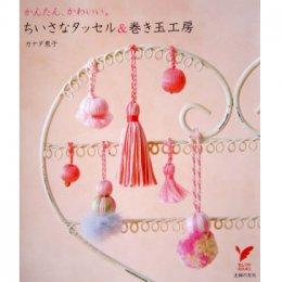 หนังสือสอนทำพู่และตัวห้อยตกแต่งแบบต่างๆ ปกชมพู **พิมพ์ญี่ปุ่น (สินค้าหมด-รับสั่งจอง)