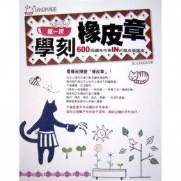 SALE - หนังสือสอนแกะยางลบปกแมวรดน้ำ **รอบนี้พิมพ์ที่ไต้หวัน (มี 2 เล่ม)