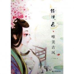 หนังสือสอนวาดรูประบายสีน้ำและสีไม้น้ำ ตัวการ์ตูนหญิงสาว-ชายหนุ่มแบบโบราณ  **พิมพ์ที่จีน (มี 1 เล่ม)