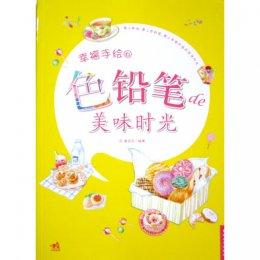 หนังสือสอนวาดรูปด้วยดินสอสีไม้ วาดรูปอาหารแบบต่างๆ ปกสีเหลือง **พิมพ์ที่จีน (สินค้าหมด-รับสั่งจอง)