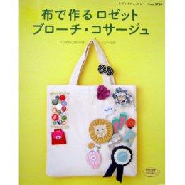 หนังสือสอนทำเข็มกลัดน่ารักๆ Rosette, Brooch, Corsage no.3754 **พิมพ์ที่ญี่ปุ่น (สินค้าหมด-รับสั่งจอง)