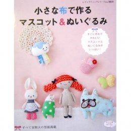 หนังสือสอนเย็บตุ๊กตาผ้า no.3831 **พิมพ์ที่ญี่ปุ่น **เล่มนี้น่ารักมากเลยค่ะ แนะนำ (มี 1 เล่ม)