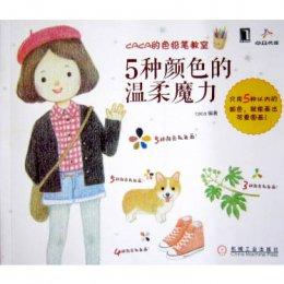 หนังสือสอนวาดรูปด้วยดินสอสีไม้ ปก เด็กผู้หญิงโบกมือ *เล่มนี้น่ารักค่ะ **พิมพ์ที่จีน (มี 1 เล่ม)