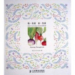 หนังสือสอนวาดรูประบายสีน้ำ Drawing Through Life  **พิมพ์ที่จีน (มี 1 เล่ม)
