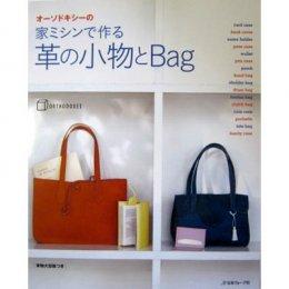 หนังสือสอนเย็บงานหนัง หลากหลายแบบ ปกกระเป๋า 2  ใบ **วิธีทำค่อนข้างละเอียด **พิมพ์ที่ญี่ปุ่น (สินค้าหมด-รับสั่งจอง)