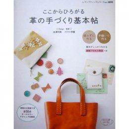 หนังสือสอนเย็บงานหนัง no.3899   **พิมพ์ที่ญี่ปุ่น (มี 1 เล่ม)