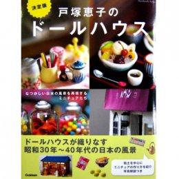 หนังสือสอนทำบ้านตุ๊กตา ร้านค้าสไตล์ญี่ปุ่น **พิมพ์ที่ญี่ปุ่น (สินค้าหมด-รับสั่งจอง)