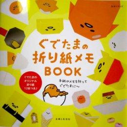 หนังสือสอนพับกระดาษ Gudetama มาพร้อมกระดาษน้องไข่น่ารักๆ **พิมพ์ที่ญี่ปุ่น (สินค้าหมด-รับสั่งจอง)