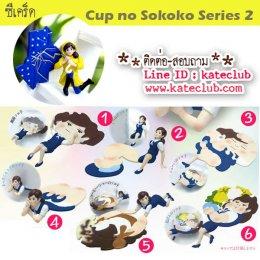 (พร้อมส่งเบอร์ 1,2,3,4 แบบ 6 ตัว และยกเซท+ซีเคร็ด) สาวน้อยเกาะแก้ว Fuchiko Cup no Sokoko serie 2 - สีน้ำเงิน (น้องฟูจิโกะถูกทับ)