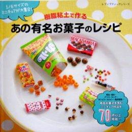 หนังสือสอนทำขนมจิ๋ว 1/6 ปกเหลือง **พิมพ์ที่ญี่ปุ่น (สินค้าหมด-รับสั่งจอง)