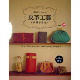 หนังสือสอนงานหนัง Leather Style Vol.27 วิธีทำละเอียด **พิมพ์ที่ไต้หวัน (มี 1 เล่ม)