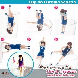 (พร้อมส่งแบบ 5 ตัว และแบบยกเซท+ซีเคร็ด) สาวน้อยเกาะแก้ว Cup no Fuchiko Series 5 - สีน้ำเงิน
