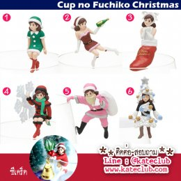 (พร้อมส่งเบอร์ 3 และแบบยกเซท+ซีเคร็ด) สาวน้อยเกาะแก้ว Cup no Fuchiko Christmas Ver2