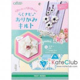 อุปกรณ์ทำ Origami Quilt Star เบอร์ M : 3 cm