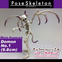 (หมดค่ะ) Re-ment Pose Skeleton Demon โครงกระดูกปีศาจ (No.1 สูง 9.8 cm)