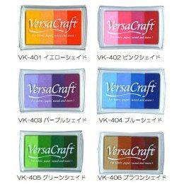 หมึก VersaCraft สีสลับ ตลับใหญ่ หมึกปั๊มผ้า ไม้ กระดาษ ได้จ้า (มีให้เลือก 6 โทนสี)