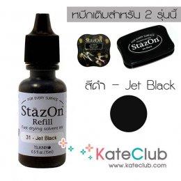 หมึกเติม StazOn Refill 15ml สีดำ -  หมึกปั๊มพลาสติก อะคริลิค โลหะ กระดาษ แก้ว อลูมิเนียม ฟอยล์ หนัง และผิวกระจก (หมึกสีโปร่งแสง)