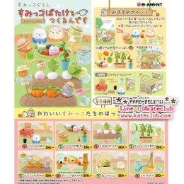 (พร้อมส่งเบอร์ 1,2,3,6,7,8) Re-ment Sumikko Gurashi Farm (ขายแยก)
