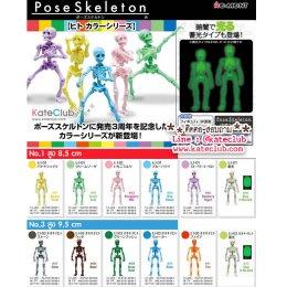 (พร้อมส่ง No.1 Glow in the dark, No.3 Stone สือื่นไม่มีสต็อค-รับสั่งจองค่ะ) Re-ment Pose Skeleton Human โครงกระดูกคน Color (No.1 สูง 8.5 cm, No.3 สูง 9.5 cm)