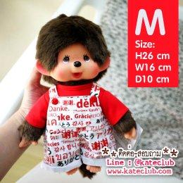 (พร้อมส่ง 1 ตัวค่ะ) ตุ๊กตา Arigato Monchhichi Overall M สูง 26 cm
