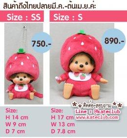 (สินค้าออกต้นเดือนมี.ค.61-รับสั่งจองค่ะ) Strawberry Monchhichi