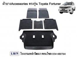 ผ้ายางปูพื้น Toyota Fortuner
