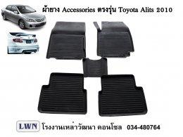 ผ้ายางปูพื้น Toyota Altis 2008-2013