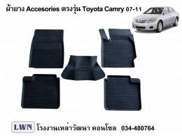 ผ้ายางปูพื้น Toyota Camry 2007-2011