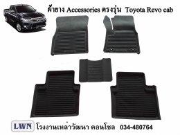 ผ้ายางปูพื้น Toyota Revo แค็ป