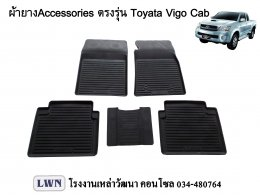 ผ้ายางปูพื้น Toyota Vigo แค็ป