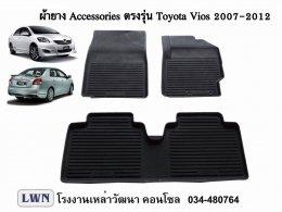 ผ้ายางปูพื้น Toyota Vios 2007-2012