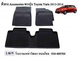 ผ้ายางปูพื้น Toyota Yaris 2013-2017