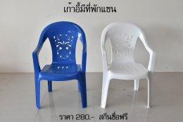 เก้าอี้พลาสสติก มีที่พิงแขน