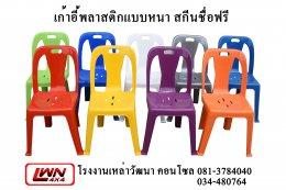 PT-02 เก้าอี้พลาสสติก