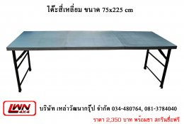 โต๊ะสี่เหลี่ยม พลาสติก