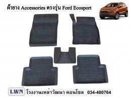 ผ้ายางปูพื้น Ford Ecosport