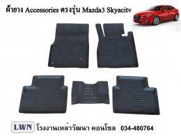 ผ้ายางปูพื้น Mazda3 Skyactiv