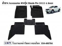 ผ้ายางปูพื้น Mazda Bt50 Pro 4ประตู