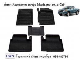 ผ้ายางปูพื้น Mazda Bt50 Pro แค็ป
