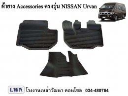 ผ้ายางปูพื้น Nissan Urvan