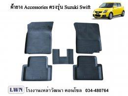 ผ้ายางปูพื้น Suzuki Swift