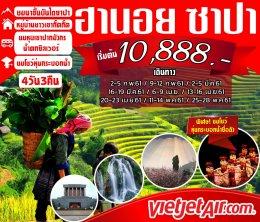 ทัวร์เวียดนาม : ฮานอย ซาปา หุบเขามังกร  นาขั้นบันได (VJ)
