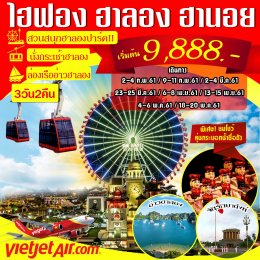 ทัวร์เวียดนาม : ไฮฟอง ฮาลอง ฮานอย ล่องเรือ นั่งกระเช้า เข้าสวนสนุก (VJ)